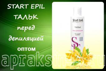 START EPIL Professional Тальк перед депиляцией оптом