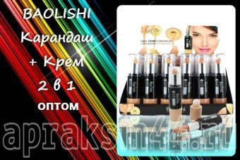 BAOLISHI Карандаш + Тональный крем 2в1 оптом
