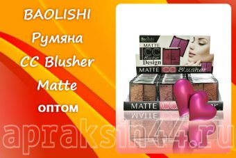 BAOLISHI CC Blusher Matte Румяна оптом