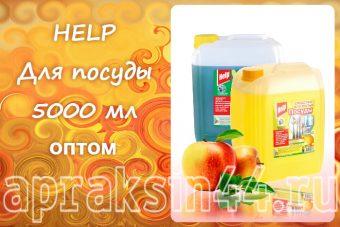 HELP Для посуды 5 л оптом