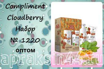 Подарочный женский набор Compliment  Cloudberry  №1220 оптом