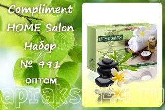 Подарочный женский набор Compliment HOME Salon № 991 оптом