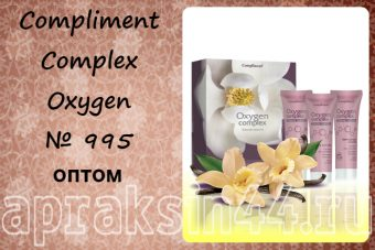 Compliment Complex Oxygen №995 оптом