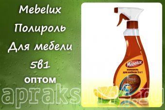 MEBELUX Полироль для мебели 5в1 оптом