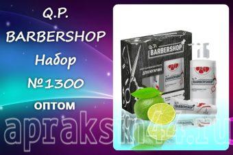 Мужской подарочный набор Q.P. BARBERSHOP №1300 оптом