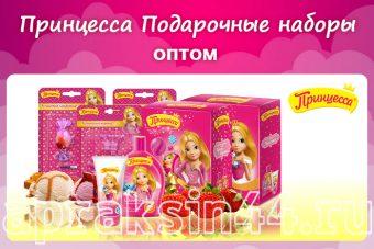 Подарочные наборы Принцесса оптом