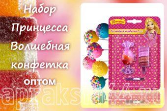 Детский набор Принцесса Волшебная конфетка оптом