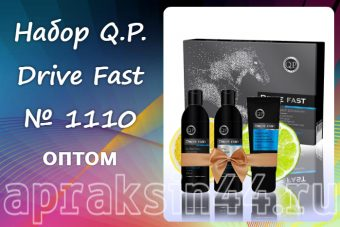 Набор Q.P. Drive Fast №1110 оптом
