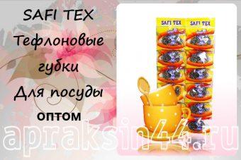 SAFI TEX Губки для посуды оптом