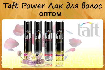 Taft Power Лак для волос оптом
