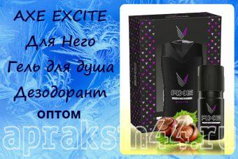 AXE EXCITE подарочный набор оптом