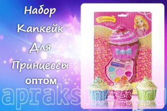 Набор Капкейк для Принцессы оптом
