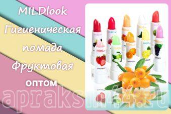 Гигиеническая фруктовая помада MILDlook оптом