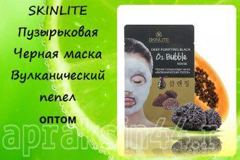 SKINLITE Вулканический пепел Пузырьковая черная маска оптом