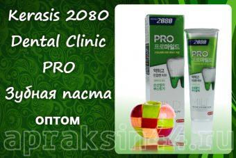 Kerasis 2080 Dental Clinic PRO оптом