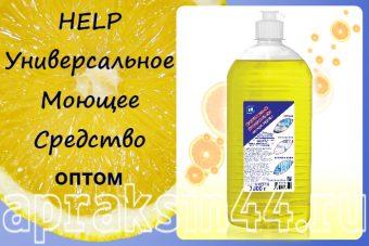 HELP Универсальное моющее средство оптом