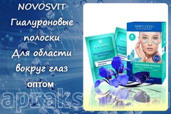 NOVOSVIT Гиалуроновые полоски оптом