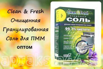 Clean & Fresh Гранулированная соль для посудомоечных машин 1000 г оптом