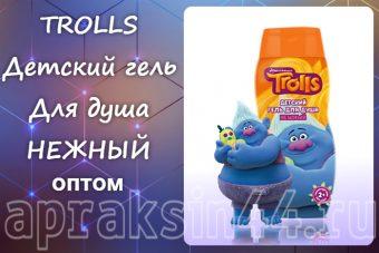Trolls Нежный гель оптом