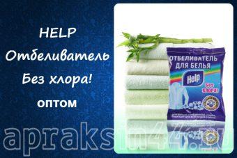 Help Отбеливатель для белья оптом