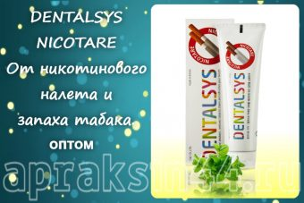 C&C DENTALSYS NICOTARE Зубная паста оптом
