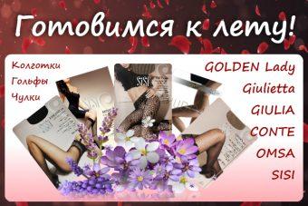 Легкие женские колготки на весну и лето!