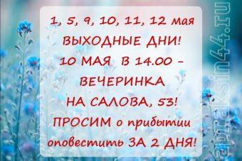 1, 5, 9, 10, 11 и 12 мая – ВЫХОДНЫЕ ДНИ!