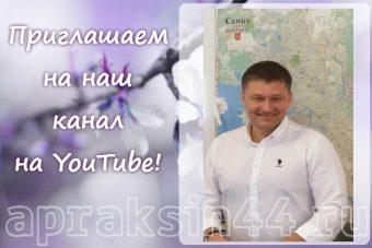 Приглашаем на наш канал на YouTube!