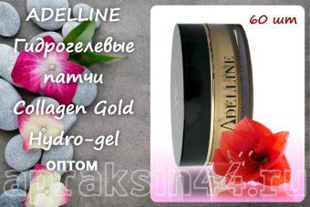 ADELLINE Collagen Gold Hydro-gel Гидрогелевые патчи оптом