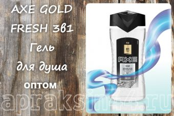 AXE GOLD FRESH 3в1 мужской гель для душа 250 мл оптом