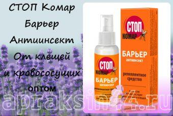 СТОП Комар Барьер Антиинсект Репеллентное средство оптом