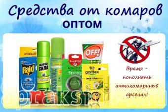 Средства от клещей и комаров оптом: запасаемся впрок!
