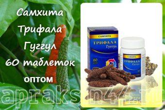Самхита Трифала Гуггол 60 таблеток оптом
