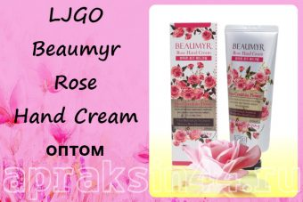 LJGO Beaumyr Крем для рук с экстрактом розы 100 мл оптом