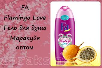 Fa Flamingo Love Гель для душа 250 мл оптом