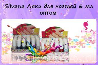 Silvana Лаки для ногтей 6 мл оптом