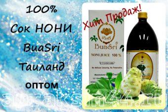 Натуральный 100% сок Нони BuaSri оптом