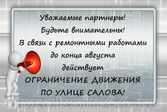 Ограничение движения по улице Салова с 12 по 30 августа!