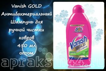 Vanish GOLD Антибактериальный шампунь для ковров 450 мл оптом