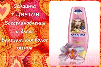Schauma 7 цветов Бальзам для волос 200 мл оптом
