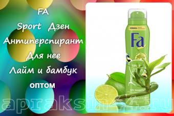FA Sport Дзен Антиперспирант-спрей Женский 150 мл оптом