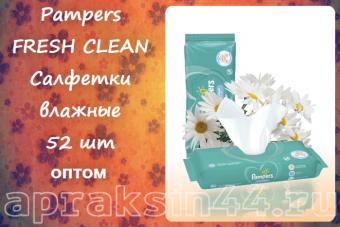 Pampers FRESH CLEAN Салфетки влажные 52 шт оптом