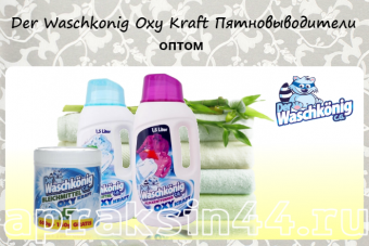 Der Waschkonig C. G. OXY KRAFT Пятновыводители оптом
