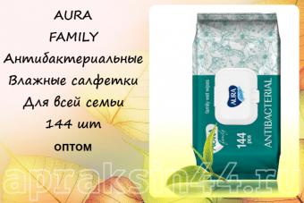 AURA FAMILY Влажные салфетки Для всей семьи 144 шт оптом