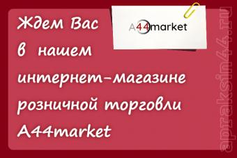 Ждем вас в интернет-магазине розничной торговли А44market