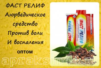 ФАСТ РЕЛИФ обезболивающее и противовоспалительное средство оптом