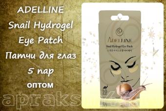 ADELLINE Snail Hydrogel Eye Patch Патчи для глаз 5 пар оптом