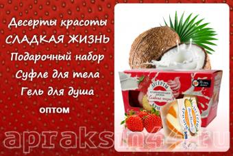 Десерты красоты Сладкая жизнь Подарочный набор оптом