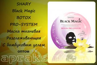 SHARY Black Magic BOTOX PRO-SYSTEM Маска тканевая Разглаживающая 20 г оптом