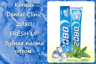 Kerasis Dental Clinic 2080 FRESH UP зубная паста оптом